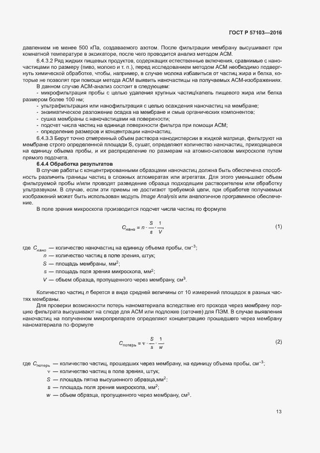 ГОСТ Р 57103-2016. Страница 16