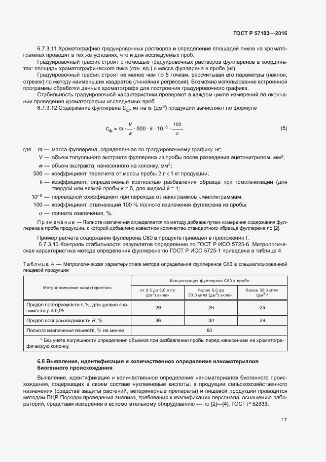 ГОСТ Р 57103-2016. Страница 20