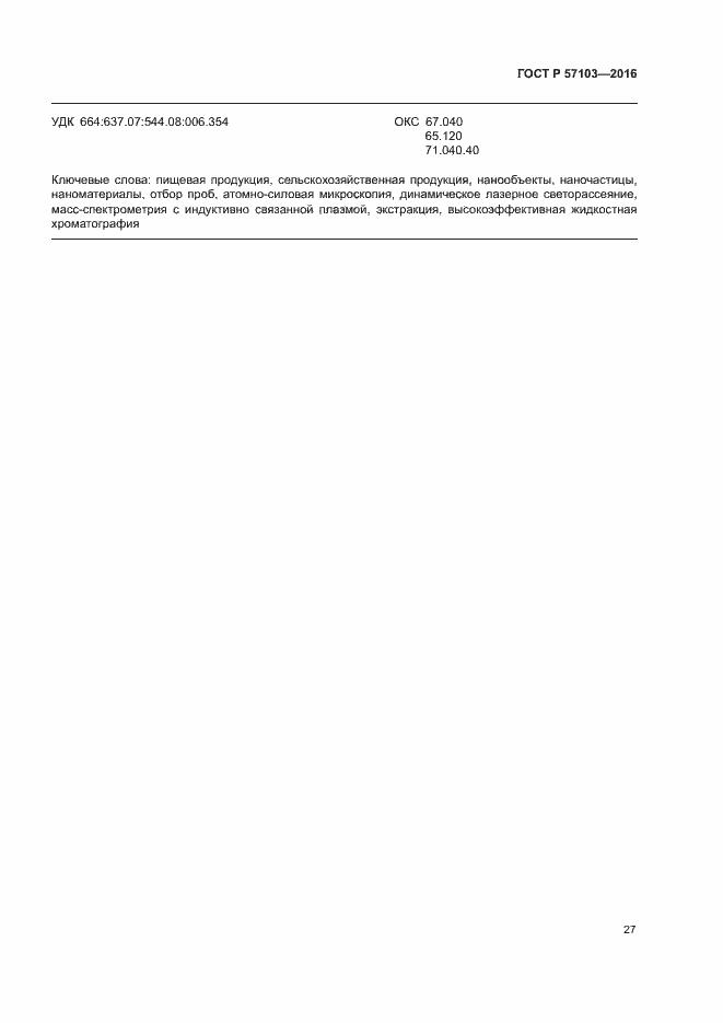 ГОСТ Р 57103-2016. Страница 30