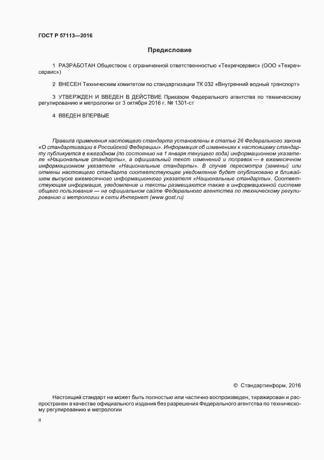ГОСТ Р 57113-2016. Страница 2