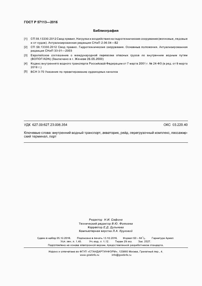 ГОСТ Р 57113-2016. Страница 12