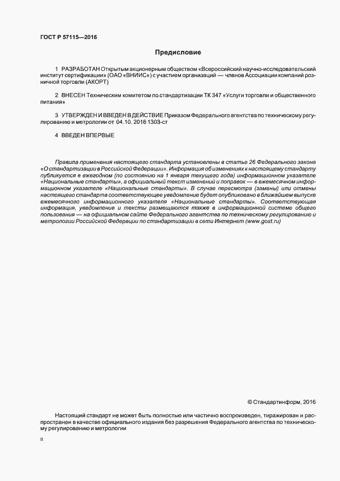 ГОСТ Р 57115-2016. Страница 2
