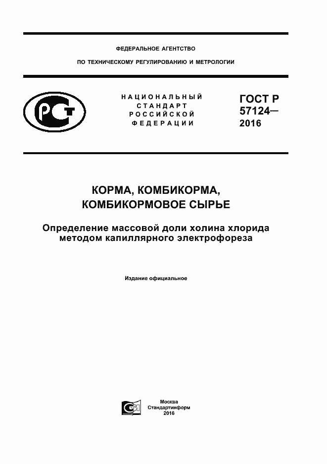 ГОСТ Р 57124-2016. Страница 1