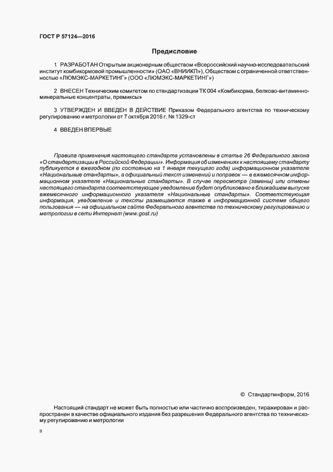 ГОСТ Р 57124-2016. Страница 2