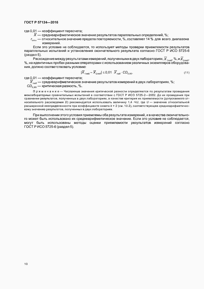 ГОСТ Р 57124-2016. Страница 13