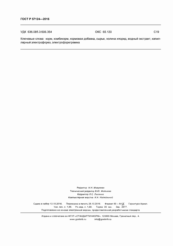ГОСТ Р 57124-2016. Страница 15