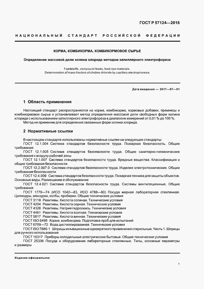 ГОСТ Р 57124-2016. Страница 4