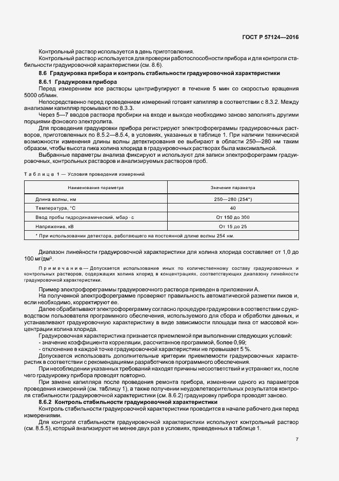 ГОСТ Р 57124-2016. Страница 10