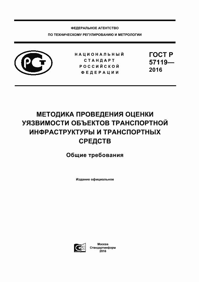 ГОСТ Р 57119-2016. Страница 1