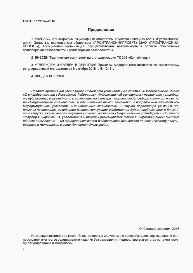 ГОСТ Р 57119-2016. Страница 2