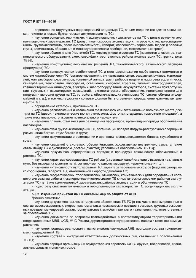 ГОСТ Р 57119-2016. Страница 16