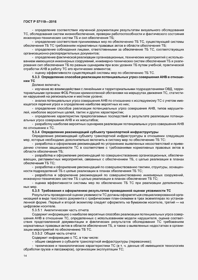 ГОСТ Р 57119-2016. Страница 18