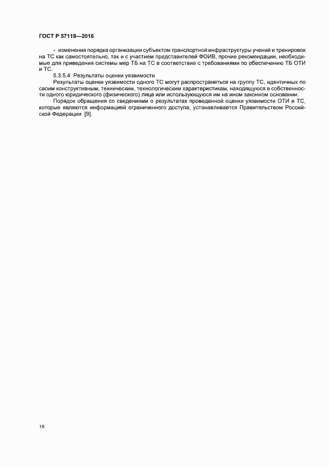 ГОСТ Р 57119-2016. Страница 20