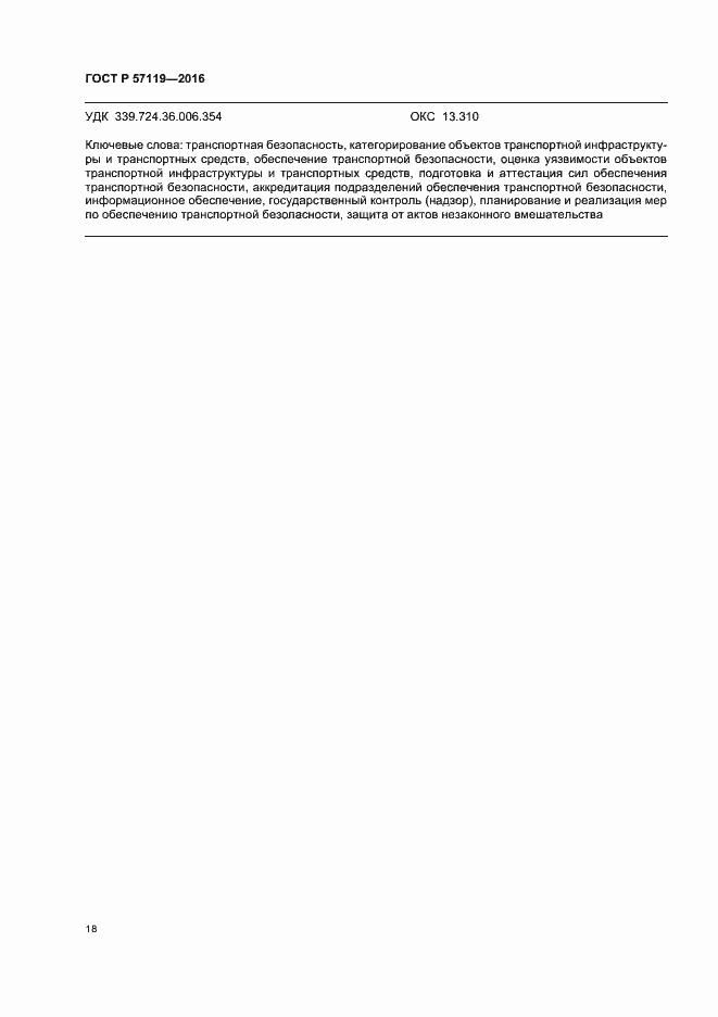 ГОСТ Р 57119-2016. Страница 22