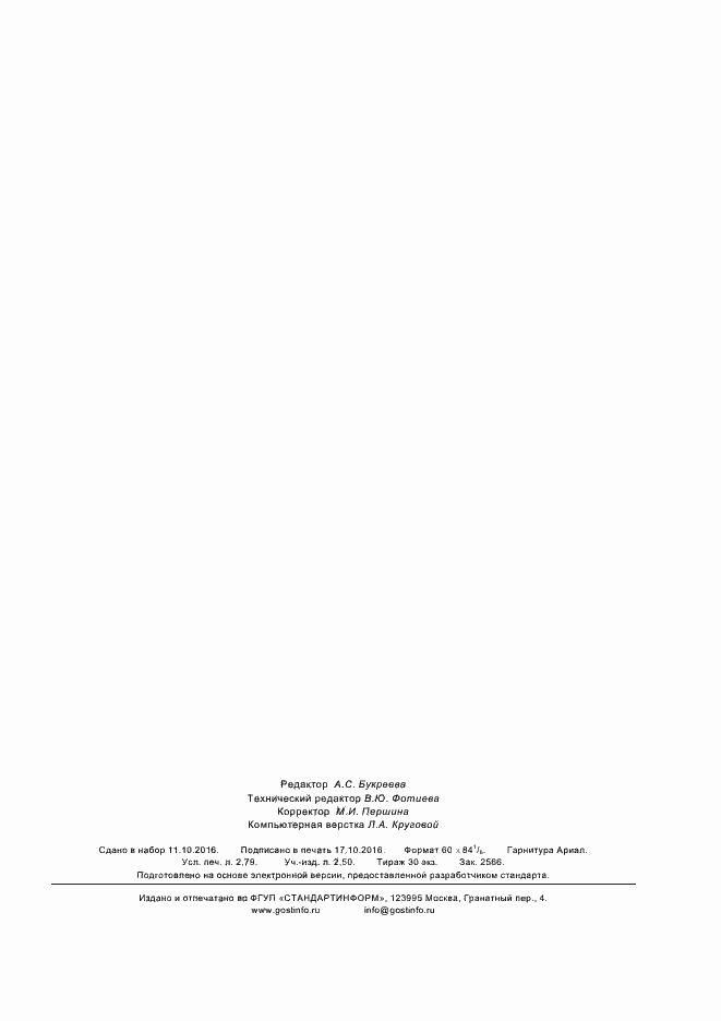 ГОСТ Р 57119-2016. Страница 23