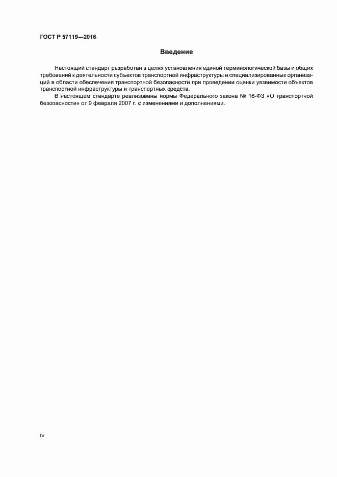 ГОСТ Р 57119-2016. Страница 4