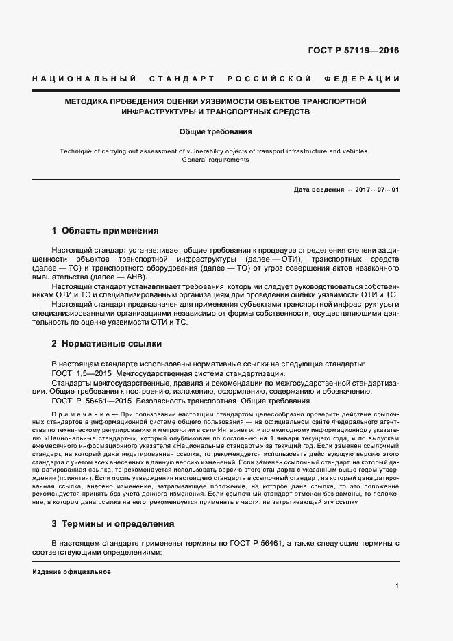 ГОСТ Р 57119-2016. Страница 5