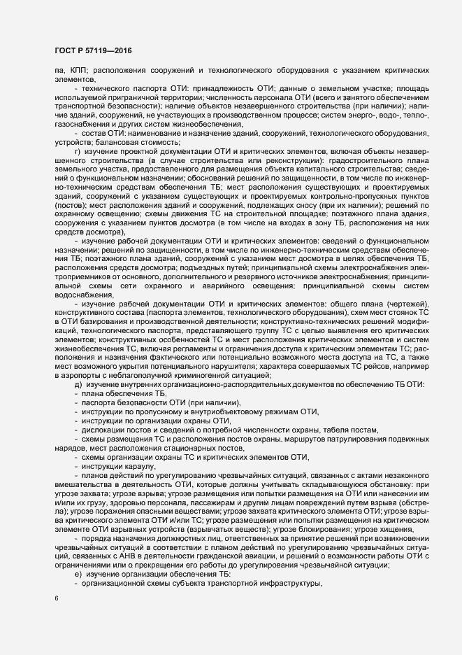 ГОСТ Р 57119-2016. Страница 10