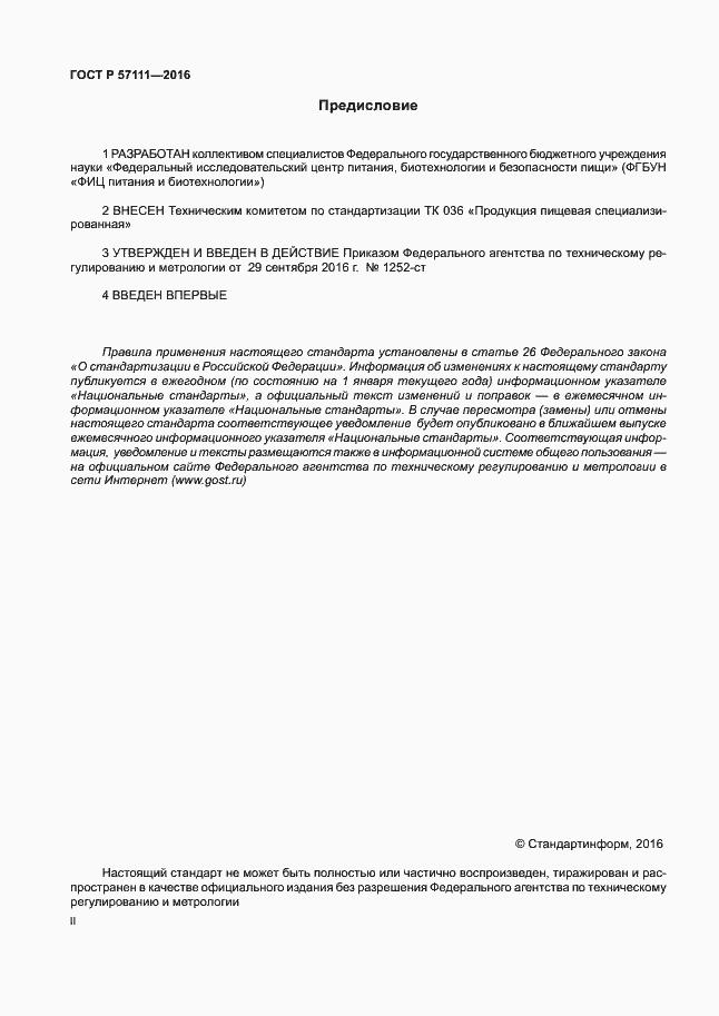 ГОСТ Р 57111-2016. Страница 2