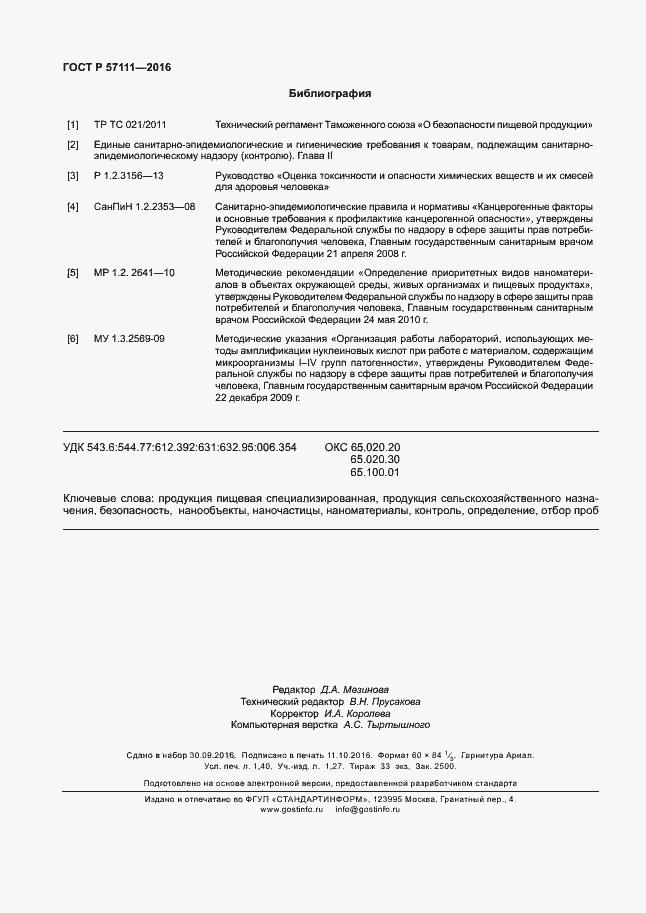 ГОСТ Р 57111-2016. Страница 11