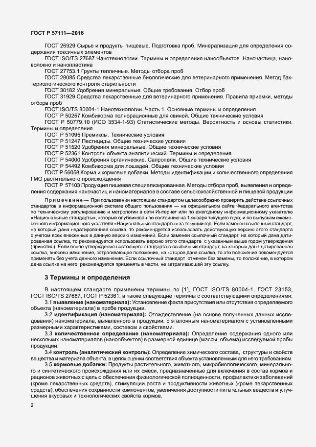 ГОСТ Р 57111-2016. Страница 5