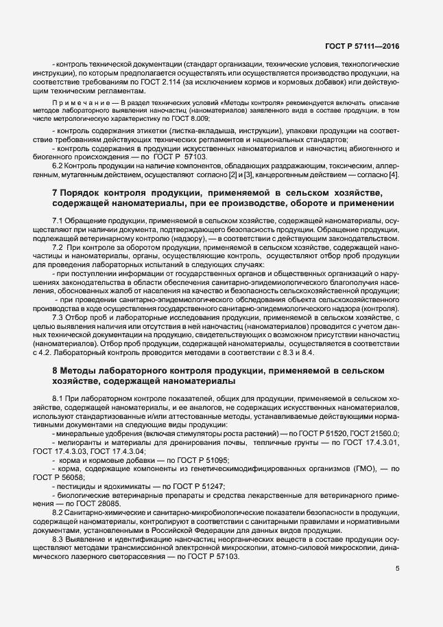 ГОСТ Р 57111-2016. Страница 8