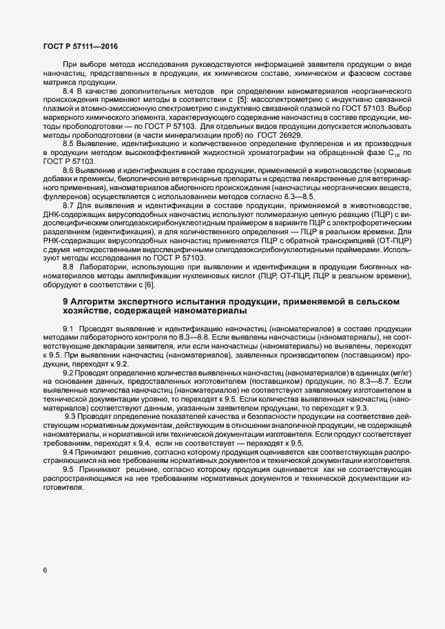 ГОСТ Р 57111-2016. Страница 9