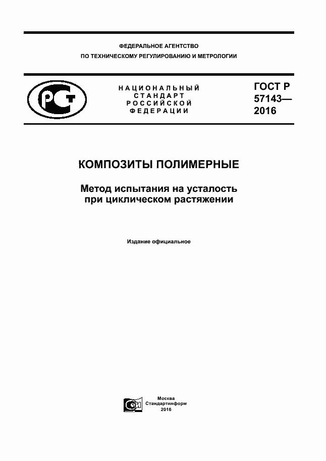 ГОСТ Р 57143-2016. Страница 1