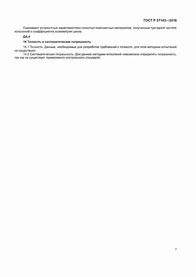 ГОСТ Р 57143-2016. Страница 11