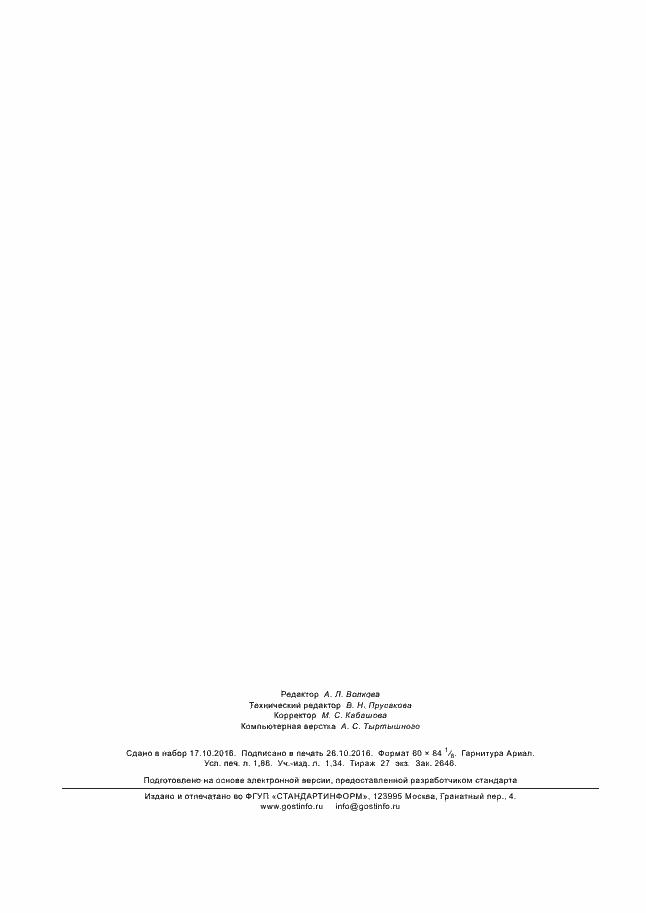 ГОСТ Р 57143-2016. Страница 16