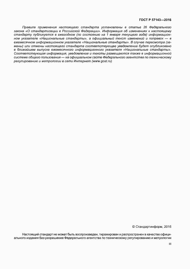 ГОСТ Р 57143-2016. Страница 3