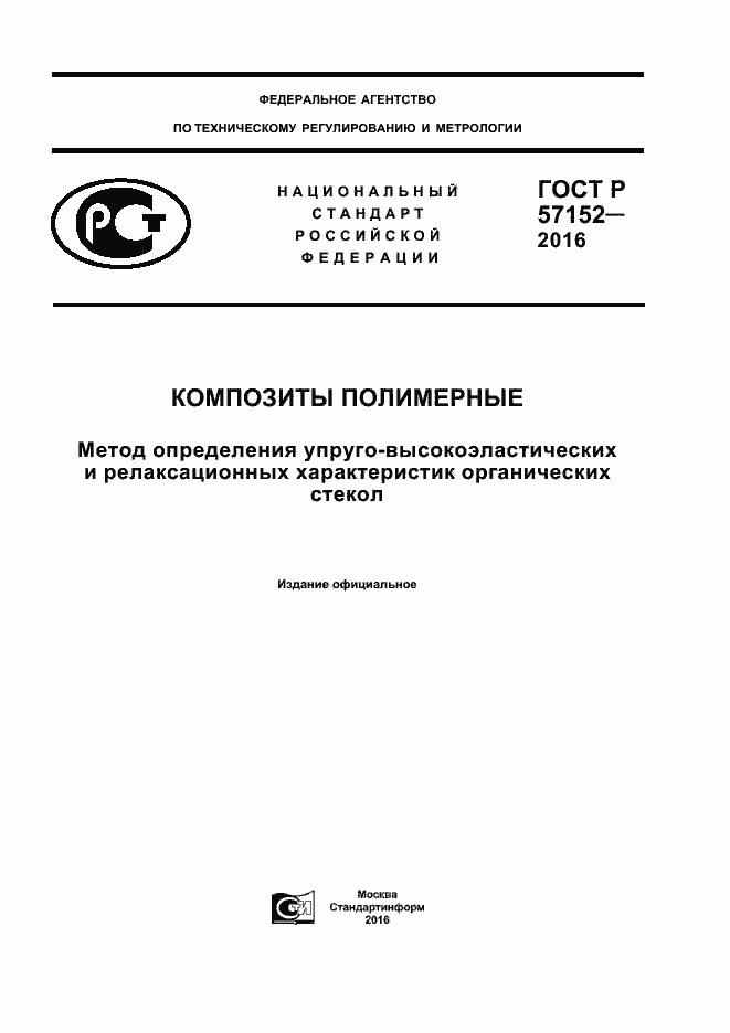 ГОСТ Р 57152-2016. Страница 1