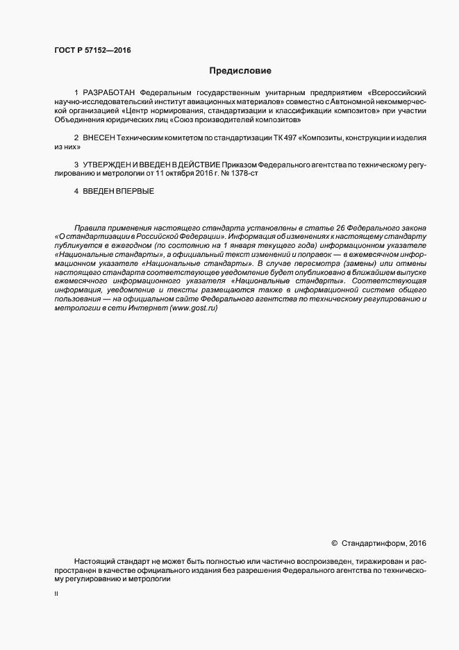ГОСТ Р 57152-2016. Страница 2