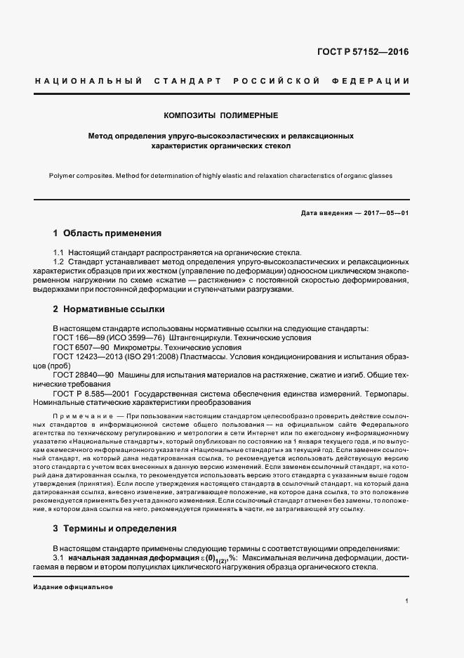ГОСТ Р 57152-2016. Страница 4