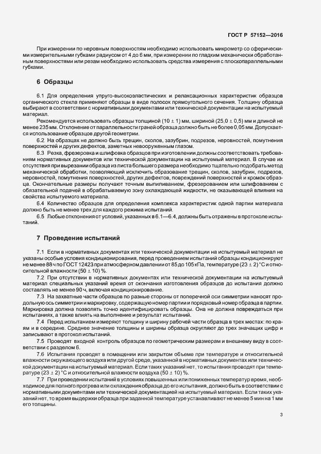 ГОСТ Р 57152-2016. Страница 6