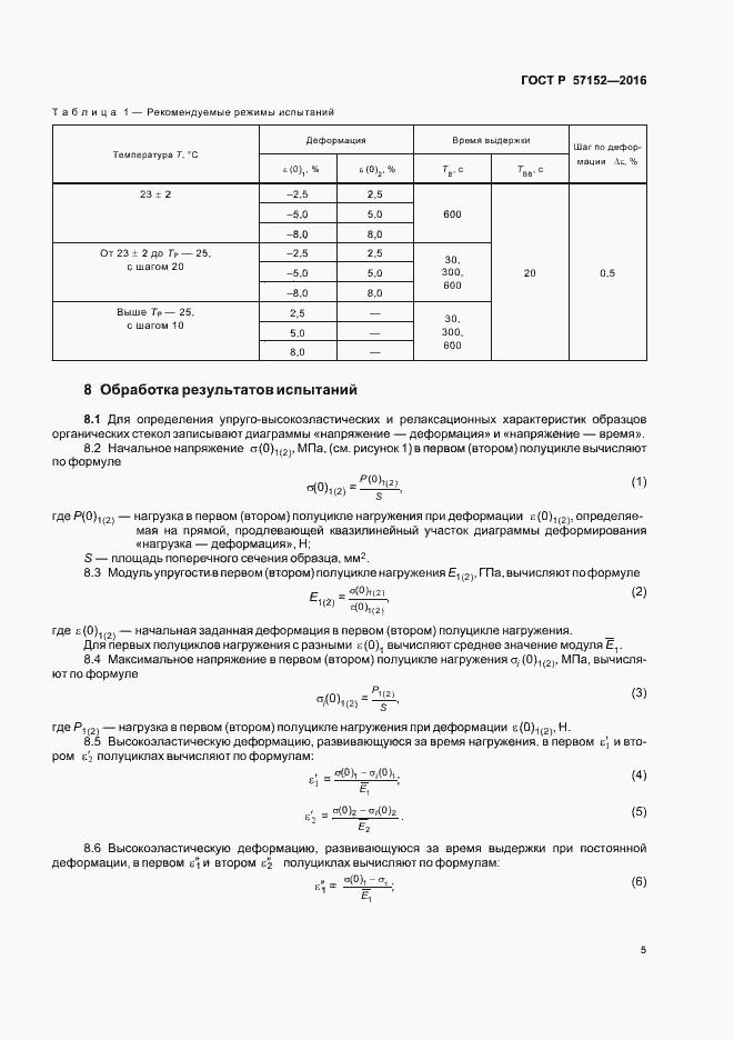 ГОСТ Р 57152-2016. Страница 8