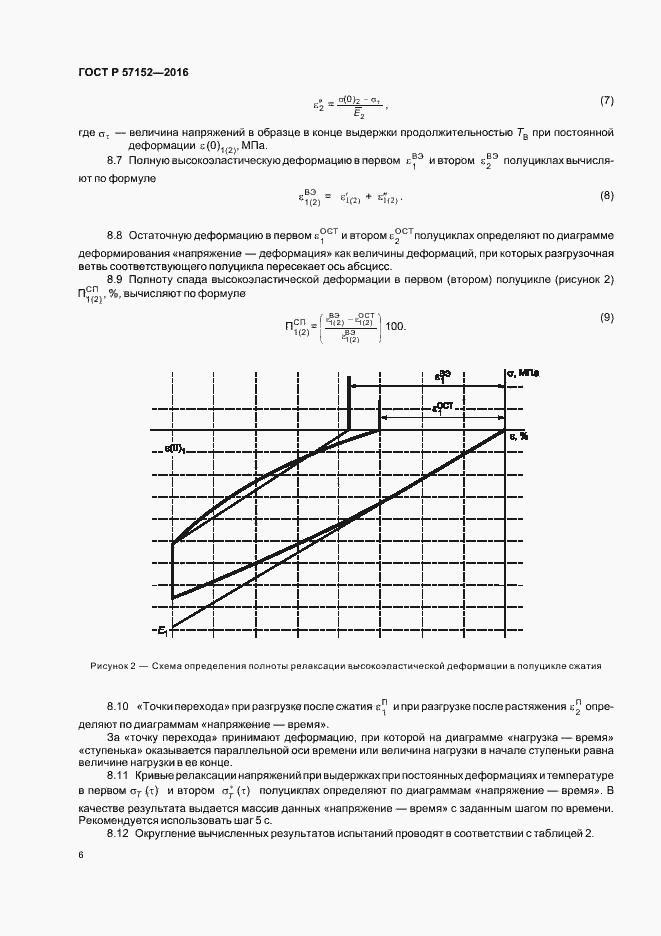 ГОСТ Р 57152-2016. Страница 9