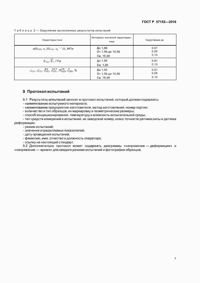 ГОСТ Р 57152-2016. Страница 10
