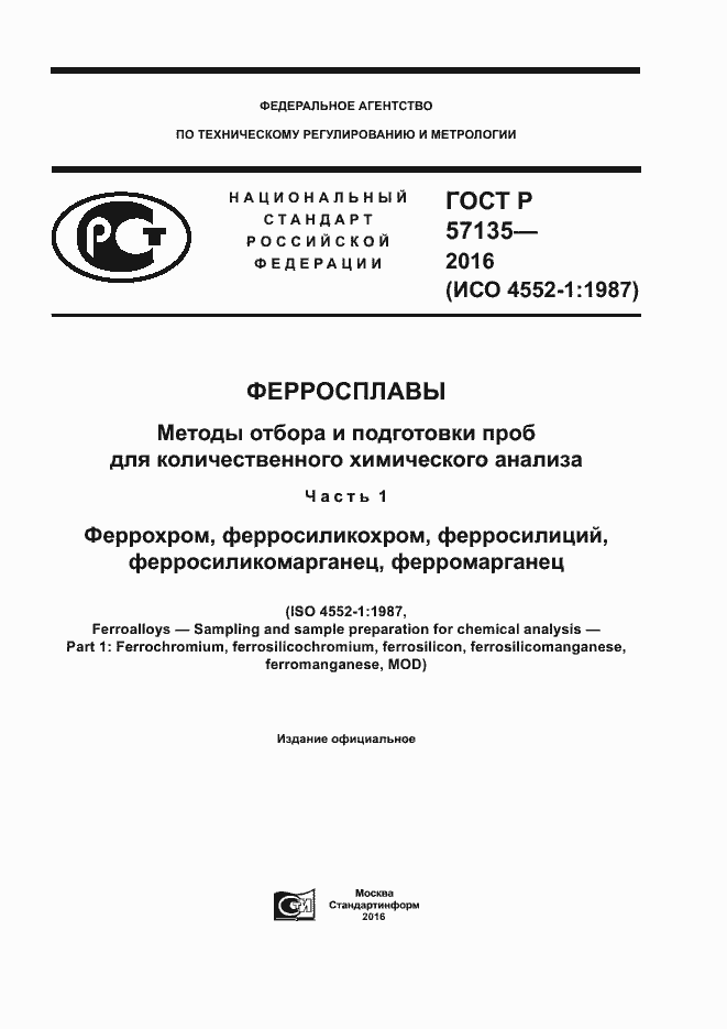 ГОСТ Р 57135-2016. Страница 1