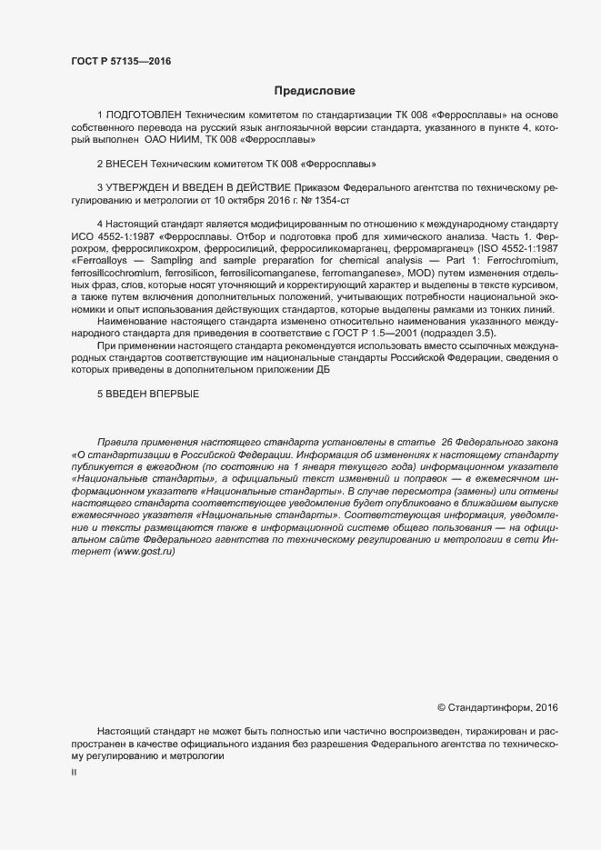 ГОСТ Р 57135-2016. Страница 2