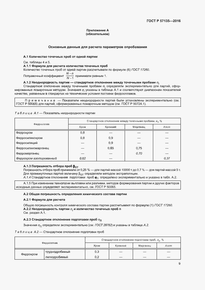 ГОСТ Р 57135-2016. Страница 13