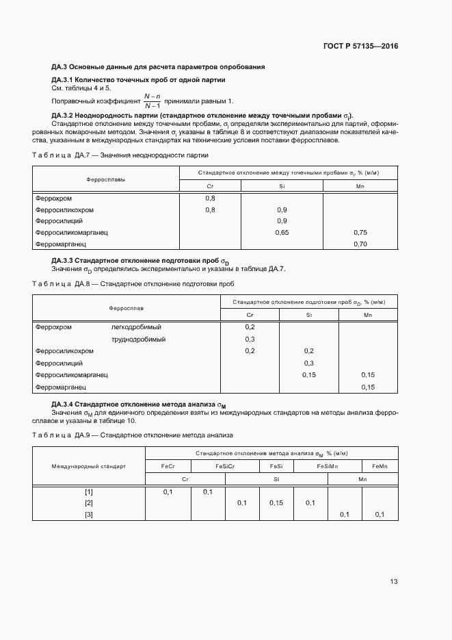 ГОСТ Р 57135-2016. Страница 17