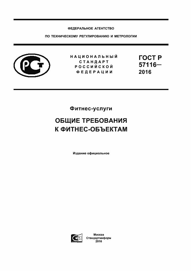 ГОСТ Р 57116-2016. Страница 1
