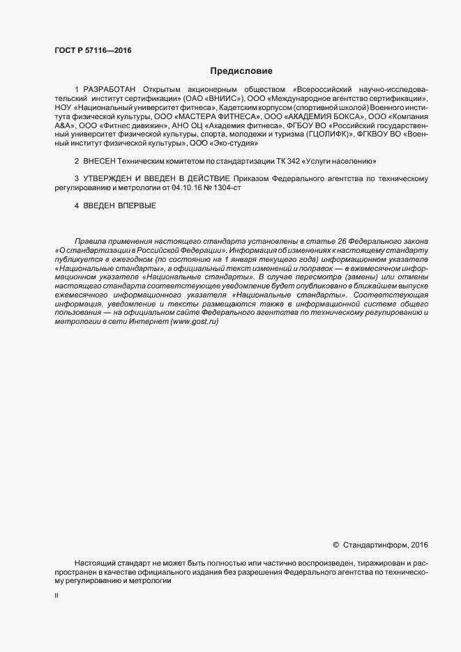 ГОСТ Р 57116-2016. Страница 2