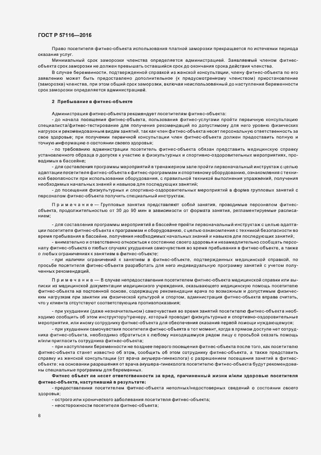 ГОСТ Р 57116-2016. Страница 11