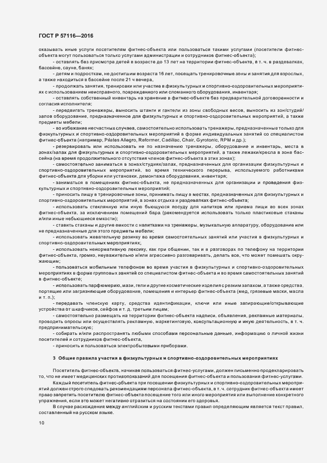 ГОСТ Р 57116-2016. Страница 13