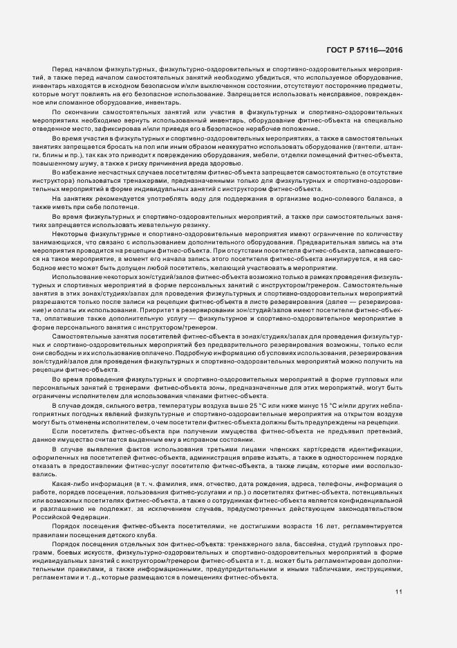 ГОСТ Р 57116-2016. Страница 14