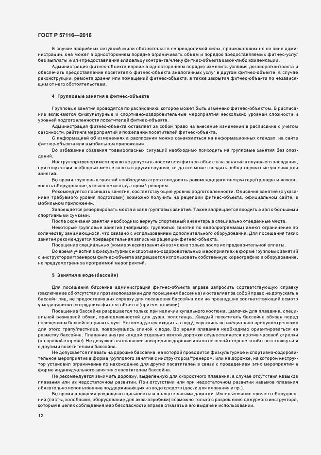 ГОСТ Р 57116-2016. Страница 15