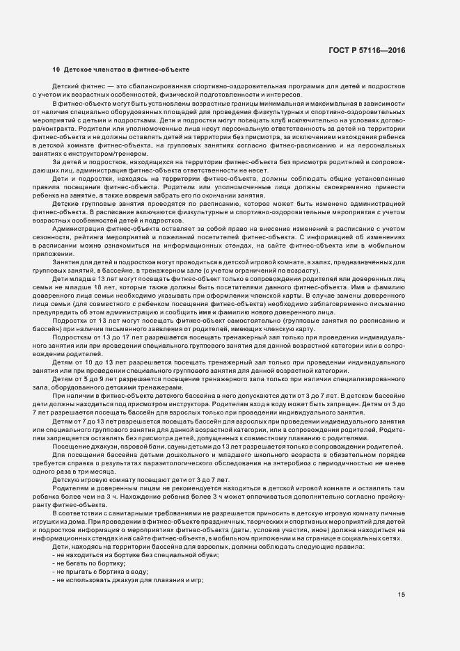 ГОСТ Р 57116-2016. Страница 18