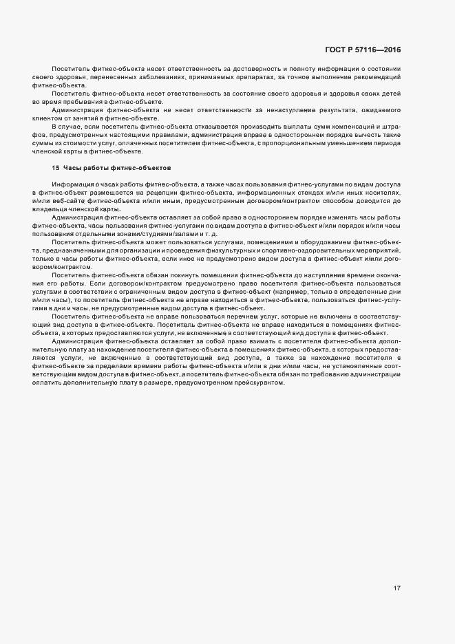 ГОСТ Р 57116-2016. Страница 20